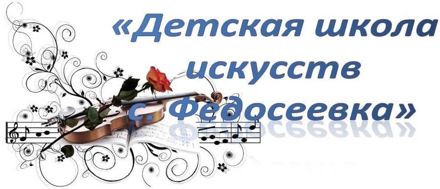 ДШИ с. Федосеевка
