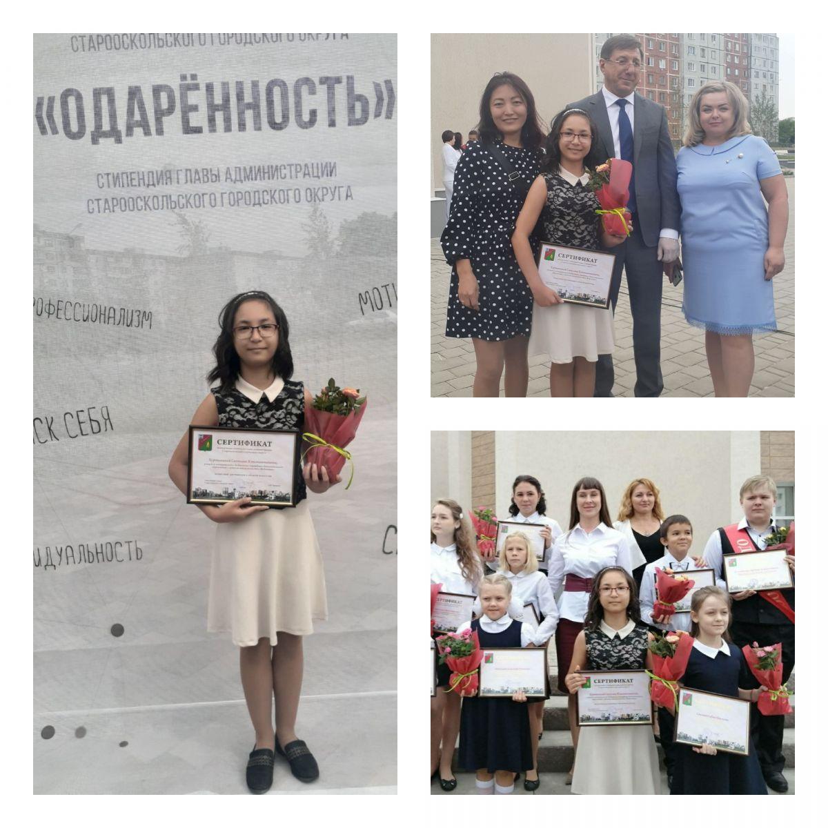 Хуртынина Светлана - стипендиат Главы администрации Старооскольского городского округа.