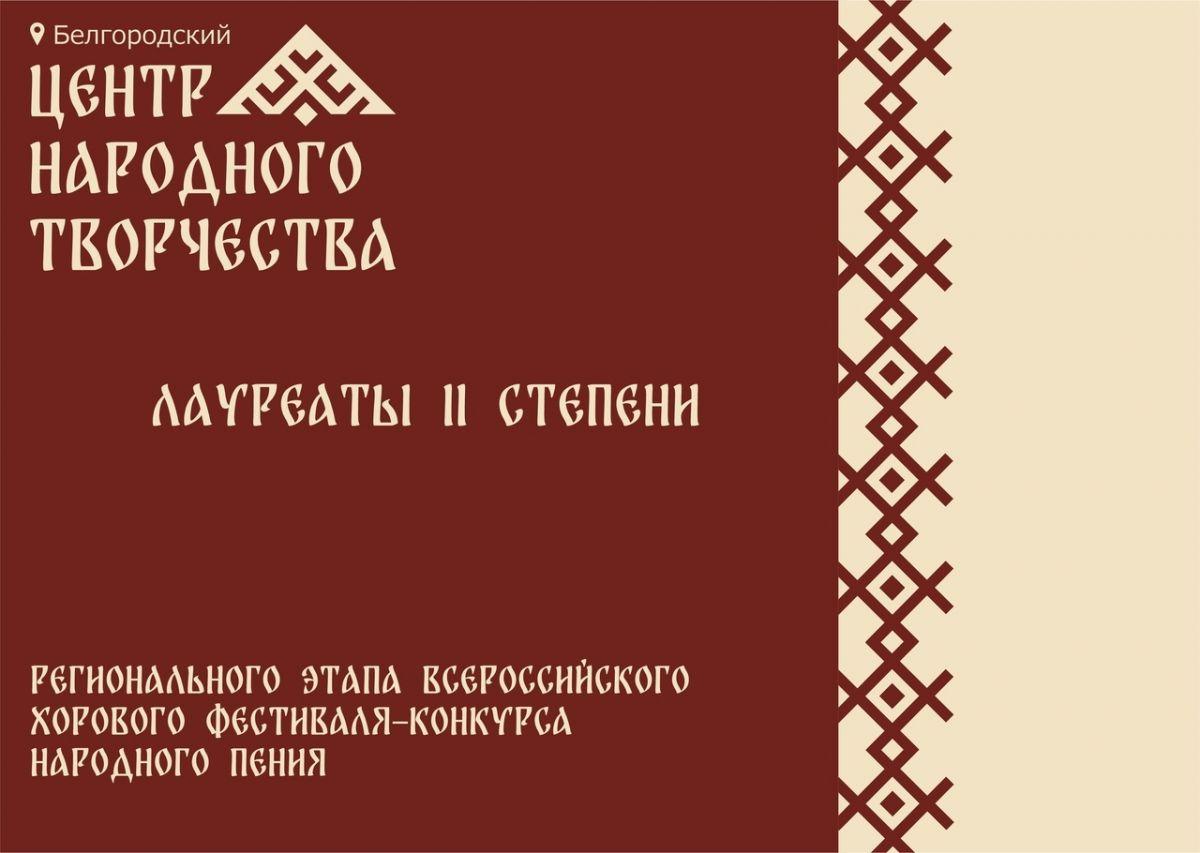 Региональный этап Всероссийского хорового фестиваля - конкурса народного пения.