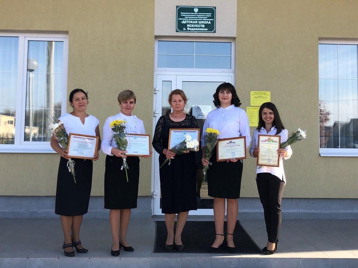 В ДШИ с. Федосеевка состоялось награждение преподавателей школы по случаю Дня учителя.