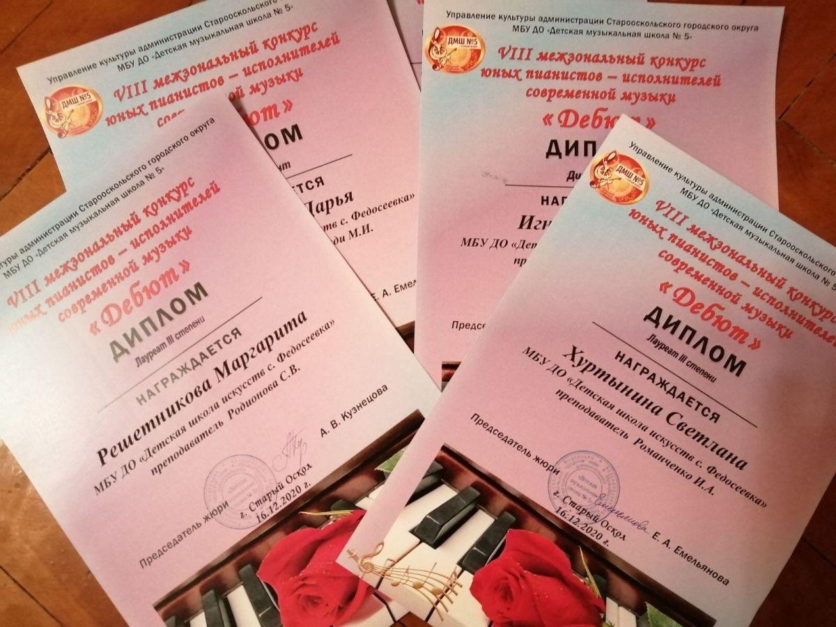 VIII Межзональный конкурс юных пианистов - исполнителей современной музыки «Дебют»