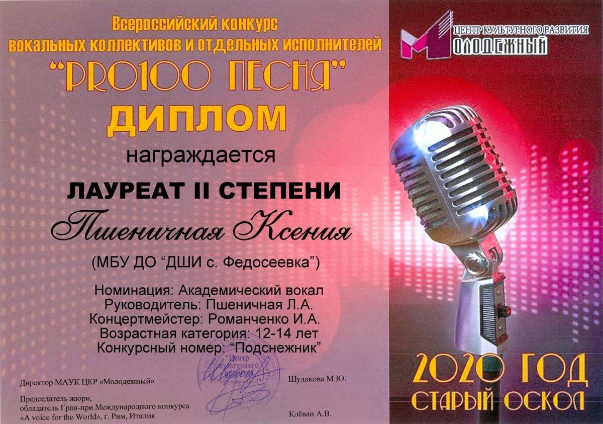 Поздравляем участников Всероссийского конкурса вокальных коллективов и отдельных исполнителей «PRO100 ПЕСНЯ»